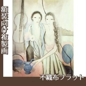 マリーローランサン「二人の姉妹(チェロと女たち)」【複製画:不織布フラット100g】