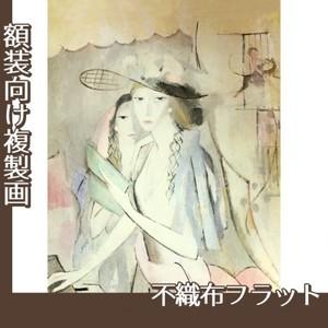 マリーローランサン「ピアノの前の二人の女」【複製画:不織布フラット100g】