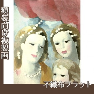 マリーローランサン「三つの女の顔 習作」【複製画:不織布フラット100g】