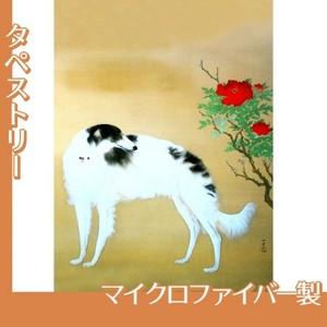 橋本関雪「唐犬図2」【タペストリー:マイクロファイバー】