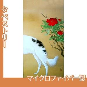 橋本関雪「唐犬図2(右)」【タペストリー:マイクロファイバー】