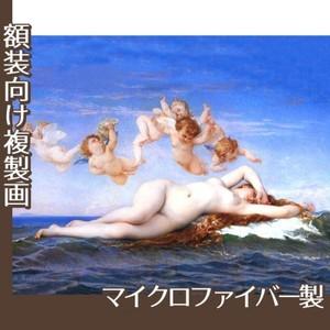 アレクサンドル・カバネル「ヴィーナスの誕生」【複製画:マイクロファイバー】