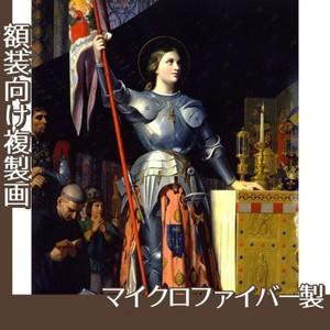 アングル「シャルル7世の戴冠式のジャンヌ・ダルク」【複製画:マイクロファイバー】
