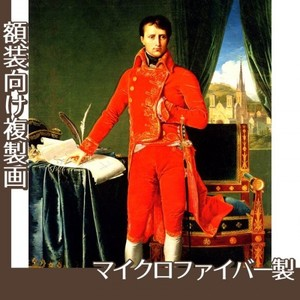 アングル「第一執政官ナポレオン・ボナパルト」【複製画:マイクロファイバー】