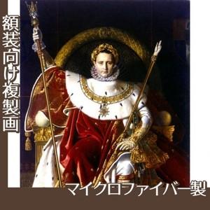 アングル「皇帝の座につくナポレオン1世」【複製画:マイクロファイバー】