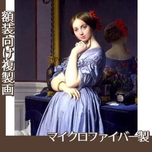 アングル「ドーソンヴィル伯爵夫人」【複製画:マイクロファイバー】