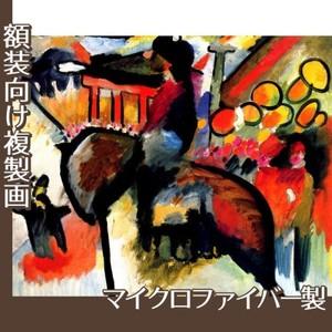 カンディンスキー「印象IV:憲兵」【複製画:マイクロファイバー】