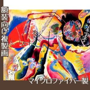カンディンスキー「赤い斑のある絵」【複製画:マイクロファイバー】