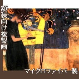 クリムト「音楽1」【複製画:マイクロファイバー】
