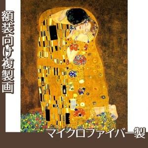 クリムト「接吻(恋人たち)」【複製画:マイクロファイバー】