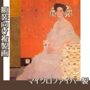クリムト「フリッツァ・リートラーの肖像」【複製画:マイクロファイバー】