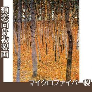 クリムト「ぶな林」【複製画:マイクロファイバー】