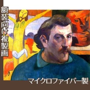 ゴーギャン「黄色いキリストのある自画像」【複製画:マイクロファイバー】