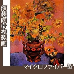 ゴーギャン「ヒマワリとナシ」【複製画:マイクロファイバー】