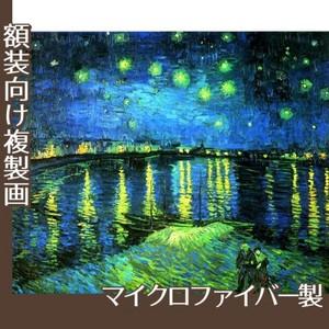 ゴッホ「ローヌ川の星月夜」【複製画:マイクロファイバー】