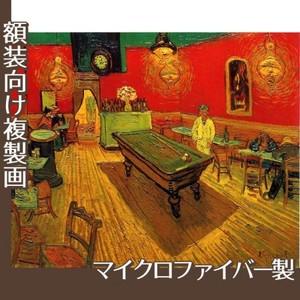 ゴッホ「夜のカフェ」【複製画:マイクロファイバー】