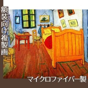 ゴッホ「フィンセントの寝室」【複製画:マイクロファイバー】