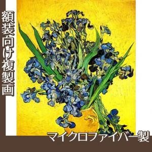 ゴッホ「アイリスの花瓶」【複製画:マイクロファイバー】
