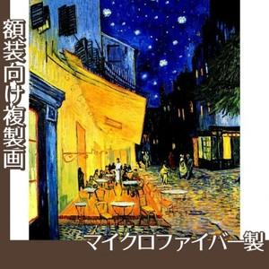 ゴッホ「夜のカフェテラス」【複製画:マイクロファイバー】
