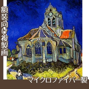 ゴッホ「オーヴェルの教会」【複製画:マイクロファイバー】