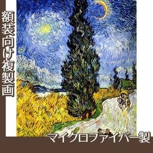 ゴッホ「糸杉と星の見える道」【複製画:マイクロファイバー】