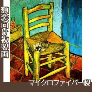 ゴッホ「フィンセントの椅子」【複製画:マイクロファイバー】