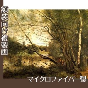 コロー「ヴィルーダヴレーの池」【複製画:マイクロファイバー】