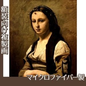 コロー「真珠の女」【複製画:マイクロファイバー】