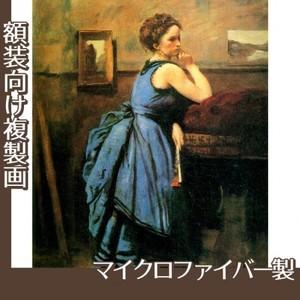 コロー「青衣の婦人」【複製画:マイクロファイバー】