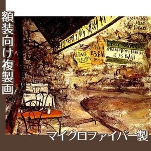 佐伯祐三「プティ・レストラン」【複製画:マイクロファイバー】