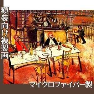 佐伯祐三「カフェ・レストラン」【複製画:マイクロファイバー】