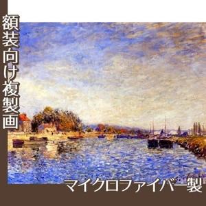 シスレー「サン=マメスのロワン運河」【複製画:マイクロファイバー】