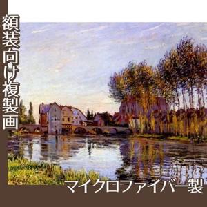 シスレー「秋のモレの橋」【複製画:マイクロファイバー】