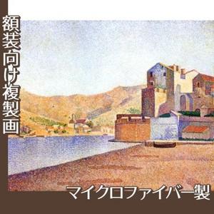 シニャック「コリウール風景」【複製画:マイクロファイバー】