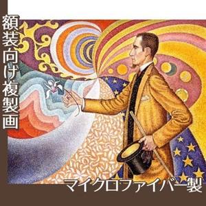 シニャック「フェリックス・フェネオンの肖像」【複製画:マイクロファイバー】