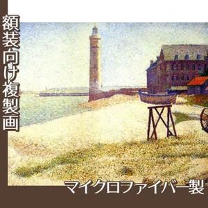 スーラ「オンフルールの灯台」【複製画:マイクロファイバー】