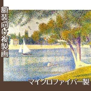スーラ「ラ・グランド・ジャット島のセーヌ河」【複製画:マイクロファイバー】