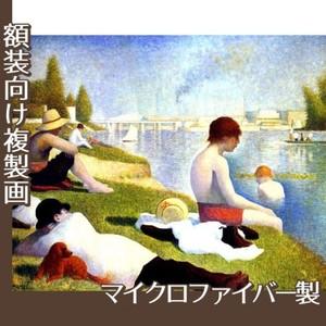 スーラ「アニエールの水浴」【複製画:マイクロファイバー】