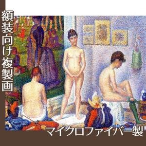 スーラ「ポーズする女たち」【複製画:マイクロファイバー】