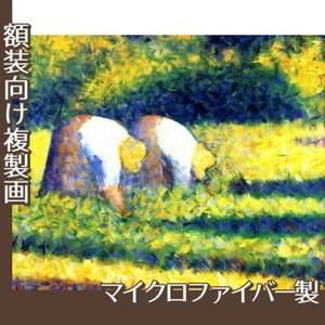 スーラ「農作業をする女たち」【複製画:マイクロファイバー】