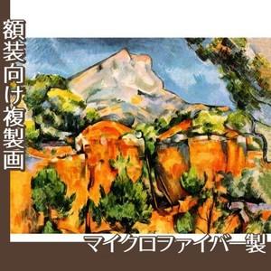 セザンヌ「石切場とサント・ヴィクトワール山」【複製画:マイクロファイバー】