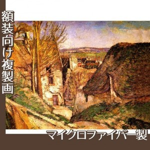 セザンヌ「首つりの家」【複製画:マイクロファイバー】