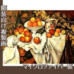 セザンヌ「リンゴとオレンジのある静物」【複製画:マイクロファイバー】