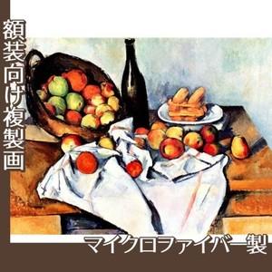 セザンヌ「リンゴのかごのある静物」【複製画:マイクロファイバー】