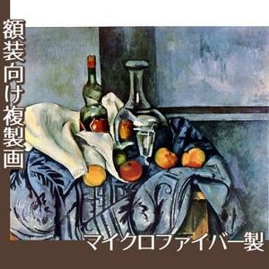 セザンヌ「ペパーミントの瓶のある静物」【複製画:マイクロファイバー】