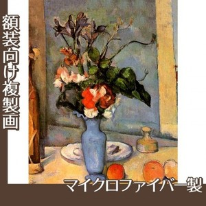 セザンヌ「青い花瓶」【複製画:マイクロファイバー】