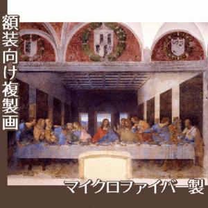 ダヴィンチ「最後の晩餐」【複製画:マイクロファイバー】