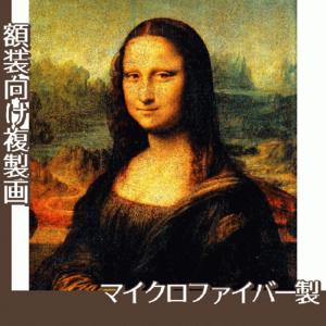 ダヴィンチ「モナリザ」【複製画:マイクロファイバー】