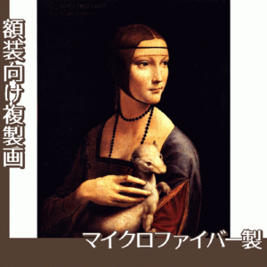 ダヴィンチ「白貂を抱く貴婦人」【複製画:マイクロファイバー】