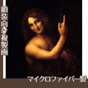 ダヴィンチ「洗礼者ヨハネ」【複製画:マイクロファイバー】
